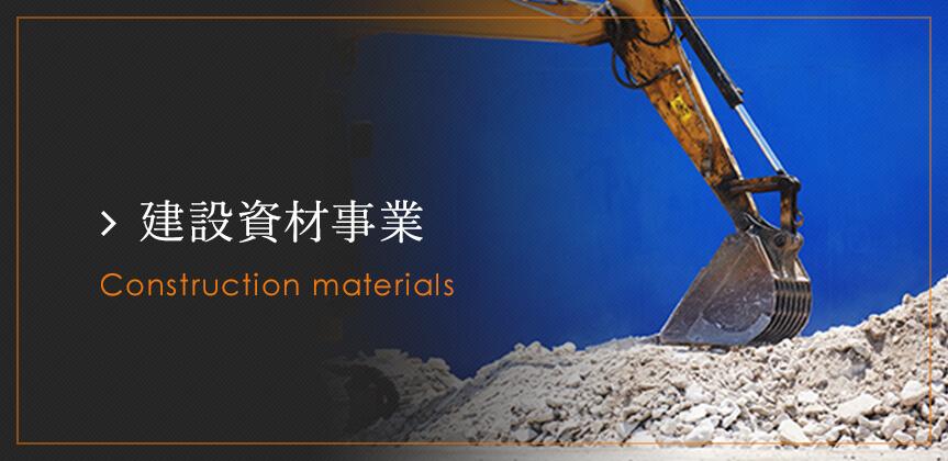 建設資材事業
